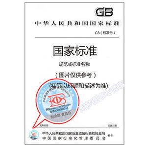 GB/T 13255.3-2009 工業用己內酰胺試驗方法 第3部分:高錳酸鉀吸