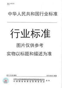 HG/T 2891-2011 化学试剂 异戊醇(3-甲基-1-丁醇) 标准图书