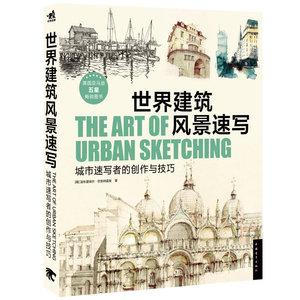 世界建筑风景速写:城市速写者的创作与技巧(美国亚马逊五星畅销图书引进中文版!技法+示范+工具,全球艺术家和建筑师,详解建筑