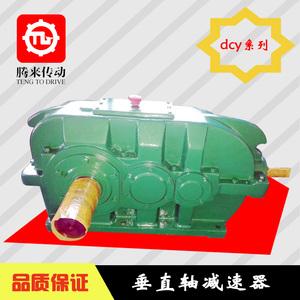 國標 垂直軸 斜齒輪 減速機 DCY315 355 400 450 硬齒面 減速器
