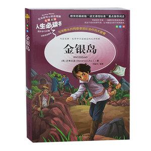 《金银岛》 小学生课外阅读故事 青少年版 彩图插画平装 畅销书籍正版