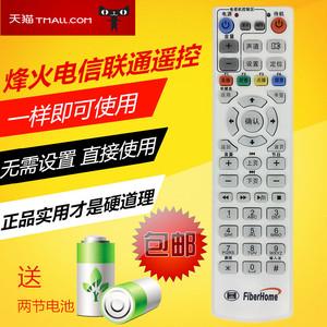 中国电信 联通烽火HG650 HG680 600网络电视机顶盒??仄靼?/>                             </a>                             <div class=
