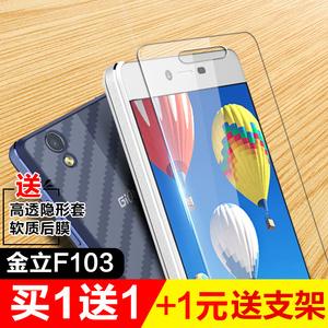 金立f103手机钢化膜前后膜