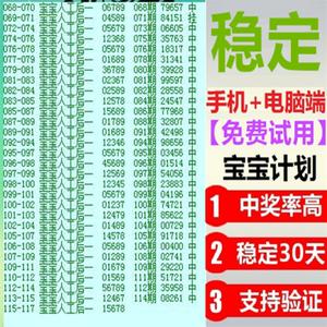 时时彩神圣计划_江苏快3福彩3d排列3广山东11选5时时彩稳赚技巧人工神圣计划手机