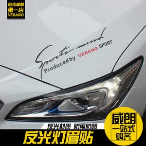 别克威朗汽车灯眉贴纸装饰引擎盖贴纸轿跑GS专属LOGO贴纸车身拉花