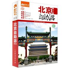 新北京价格_新北京地图【地图图片】_淘宝网解胸衣攻略图片