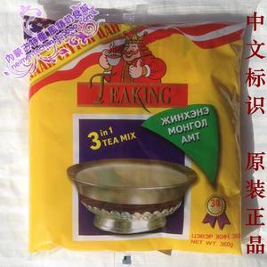 正品2袋包郵 原裝進口國王奶茶粉袋裝咸味 傳供俄羅斯/蒙古國奶茶