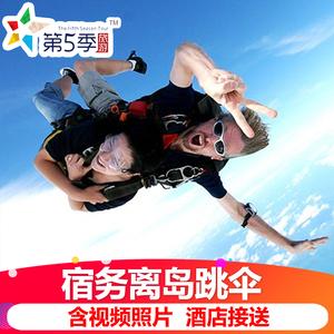 第5季旅游 菲律賓跳傘 宿務高空跳傘北部班塔延島3300米高空跳傘