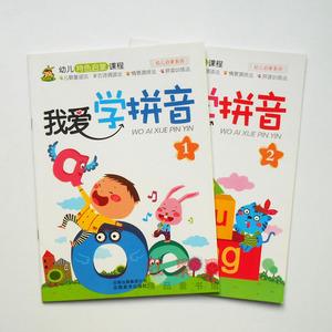 我爱学拼音幼儿园大班拼音教材儿童学声母韵母学前班练习上下册书