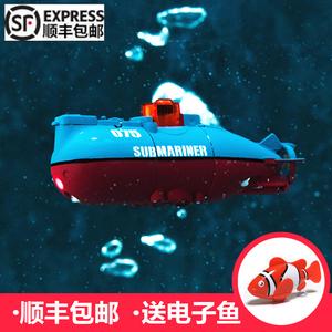 遥控潜水艇 全方位6通道遥控潜艇核潜艇 无线迷你电动充电玩具船