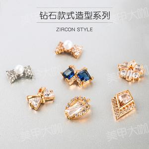 美甲钻锆石款式造型系列超亮水晶金属钻光疗甲油胶钻 指甲油钻饰图片