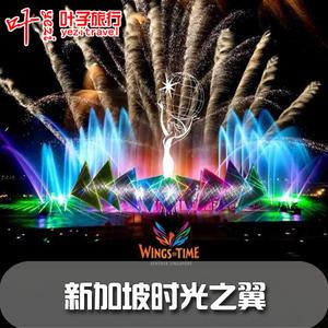 [時光之翼-演出門票]新加坡時光之翼水幕燈光秀