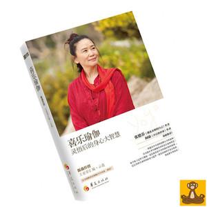 喜乐瑜伽:灵悟后的身心大智慧 源淼 赠DVD 喜乐瑜伽的练习视频