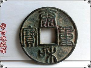 古币  花钱   5965,泰和重寶   包浆老道