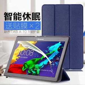 联想TAB2 A10-70F/LC保护套 10.1寸平板电脑TB3 X70/X30F皮套外壳