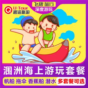 潿洲島海上游玩套餐 北海潿洲島潛水拖傘香蕉船帆船游艇 上門接送