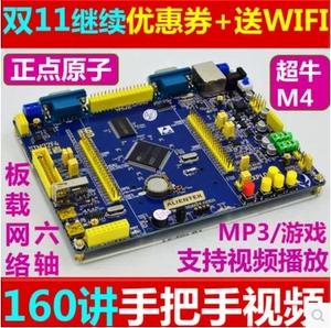 正点原子探索者STM32F407开发板STM32F4 M4超ARM7 51 430单片机
