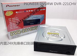 先鋒串口DVD刻錄光驅 DVR-221CHV 臺式電腦刻錄機 內置DVD光驅