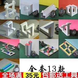 立体视觉错觉3d道具 手工制作diy纸模型周边 13款 不可能的三角形