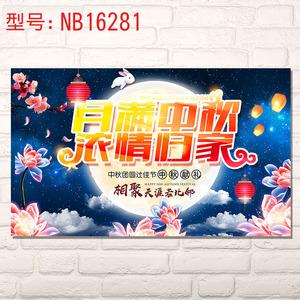 庆中秋粘贴画-贴画 国庆节 中秋节 玻璃门