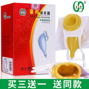 豪邦卧床接尿器男女性老年软乳胶老人用尿袋导尿管失禁小便器包邮