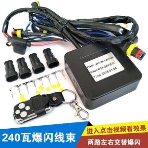 汽車12V遙控爆閃線束24V雙開關線組LED射燈左右爆閃控制器雙色燈