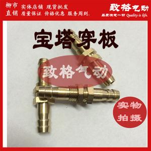 全铜宝塔双头/直通/穿板/隔板接头/10MM/8MM中间螺纹氧气管
