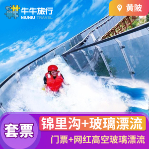 [锦里沟-套票A]黄陂木兰锦里沟大门票+玻璃漂流