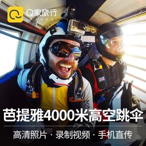 Q家旅行 泰國芭堤雅高空跳傘 芭提雅跳傘專業陪跳拍攝專拍鏈接