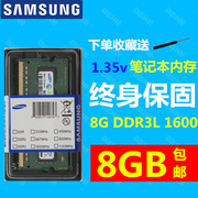 Samsung 8G DDR3L 1600 PC3L-12800S 8GB notebook memory low voltage compatible 1333