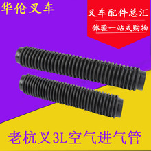 Forklift Parts Fork 3L 3C 3L-C Air Filter Assembly Intake Pipe Applicable Forklift Old 3t Ton