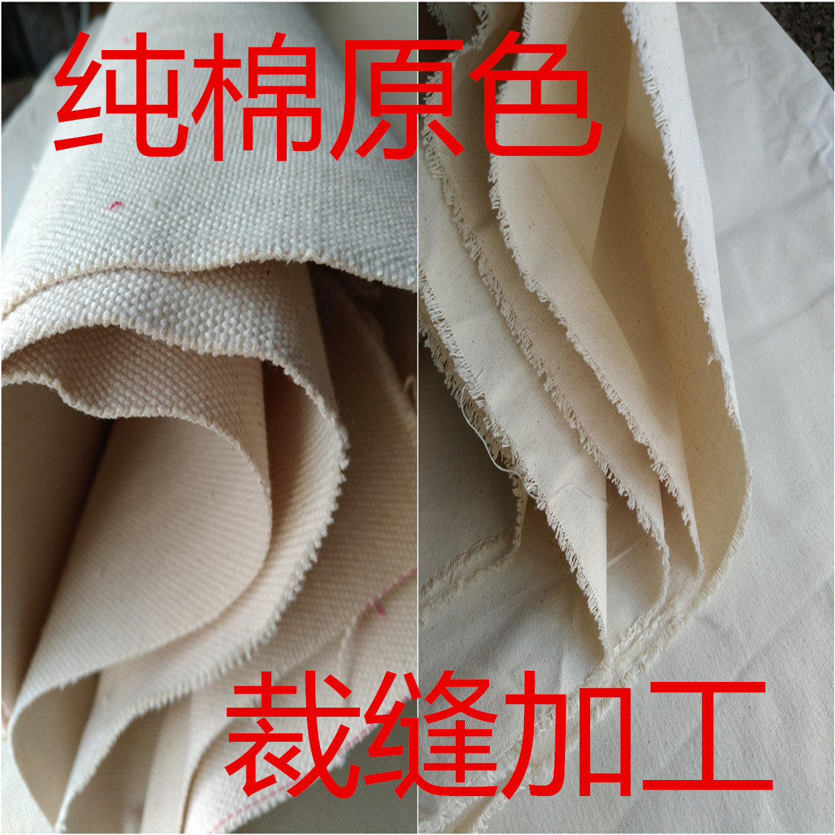 帆布布料原色纯棉面料加厚老粗布批加工定做凉席包套袋垫片叠被子