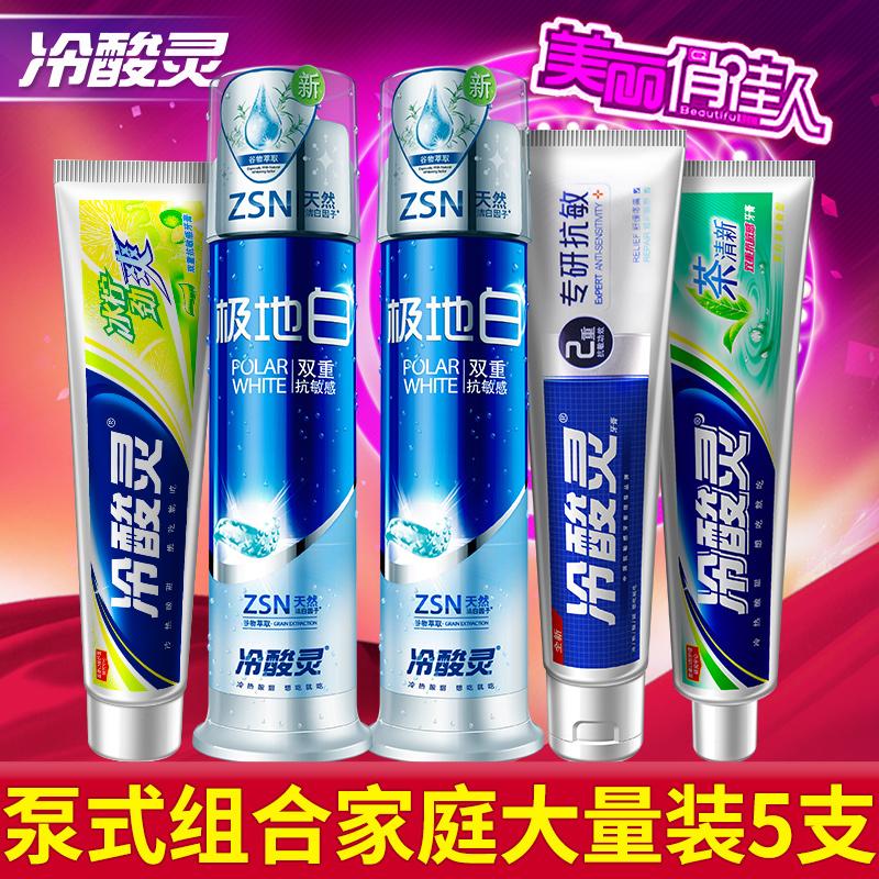 冷酸灵极地白按压式牙膏全年套装5支美白专研抗敏