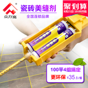 The high seam beauty agent for ceramic tile beauty seam two-component special agent tile tile waterproof sealant, gold