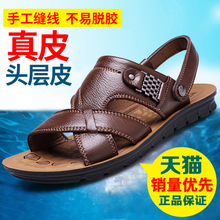 Sandals men's summer leather beach shoes soil 2018 new tide casual father middle-aged plus size dual-use slippers