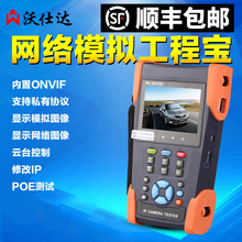 Wo Shida Network Engineering Po Digital Video Surveillance Tester WSD-3500 with 12V output