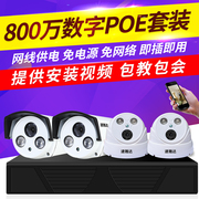 8 million POE digital high-definition network monitoring equipment set one night vision camera package supermarket home