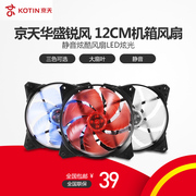Jingtian Huasheng X-Wind Rui Feng desktop computer mute chassis cool fan LED12cm cooling fan