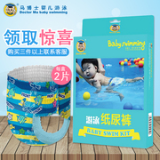 Dr. Ma waterproof Diaper Baby baby swimming children swim diapers male female models a box of 2 pieces