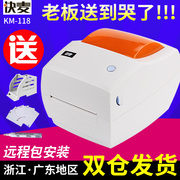 Fast Mai KM118 electronic surface single label printer thermal printer to express a single KM100 upgrade section