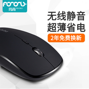 The wireless mouse silent mute girl notebook computer office office photoelectric battery infinite game models