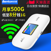 4G wireless router MiFi mobile Internet treasure Unicom Telecom full Netcom 3G mobile portable WiFi card