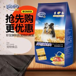 珍宝高钙多维成犬粮狗粮1.5kg 珍宝泰迪狗粮成犬中小型