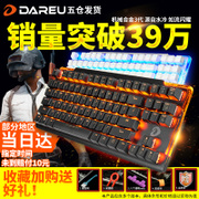 Daer superior mechanical keyboard black shaft axis 3 axis ek815 Green cherry Wrangler Jedi survival game 87 chicken