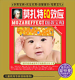 Genuine children 's prenatal education music Mozart EQ effect car CD mother mothers child care classic early education