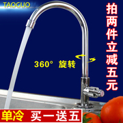 Amoy fruit kitchen faucet vegetable washing basin basin sink into the wall leading vertical copper valve leading single