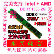 The new three generation DDR3 2G desktop memory support dual pass 4G fully compatible with the 10661600