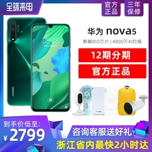 Huawei/Huawei Noa 5 Huawei Noa 5pro Mobile 5g Official Flagship Shop 4 Genuine P30 Glory Mat20 New 5I Direct Down P20