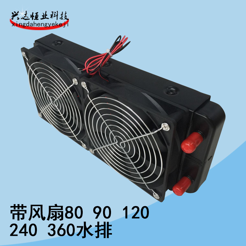 Computer water cooling radiator, water drain, 8090120240 cooling fan, pure aluminum 360 water cooling row