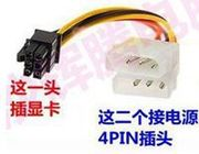 6PIN graphics card external power supply line power supply)